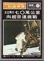 太空飛行七○萬公里超音速挑戰