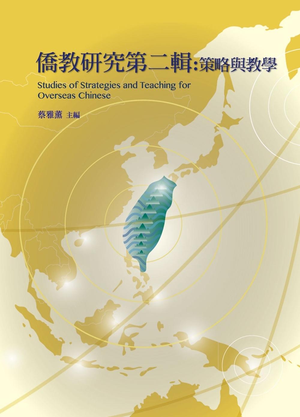 僑教研究第二輯:策略與教學