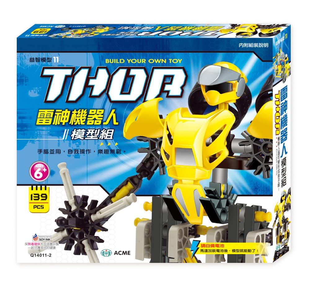 DIY組裝玩具:雷神機器人