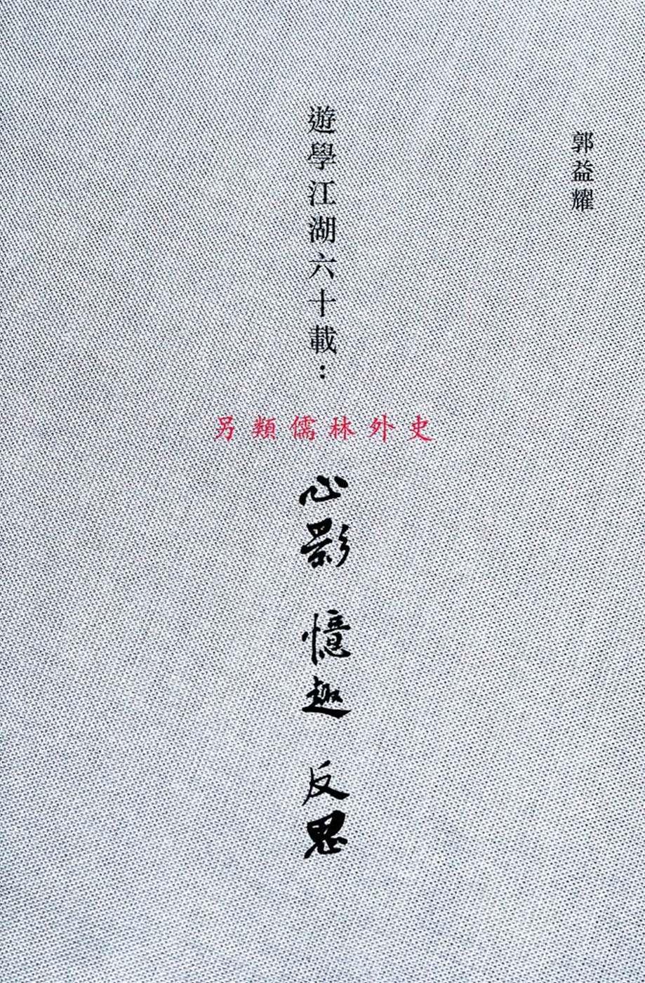遊學江湖六十載:心影、憶趣、反思〈簡體書〉