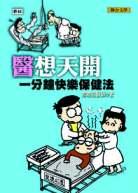 醫想天開:一分鐘快樂保健法