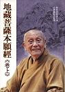 地藏菩薩本願經(卷上)