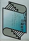 日本現代美術館學:來自日本美術館現場的聲音