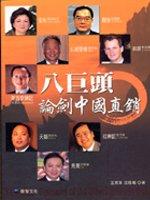 八巨頭論劍中國直銷