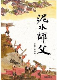 泥水師父(中文精裝本 + 英文小摺頁 + 中英雙語CD)