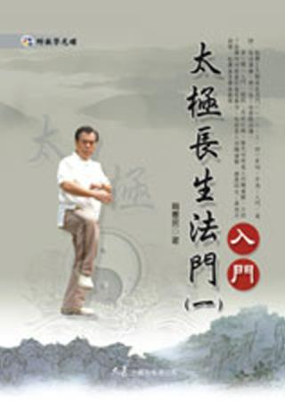 太極長生法門(一)入門(附DVD)