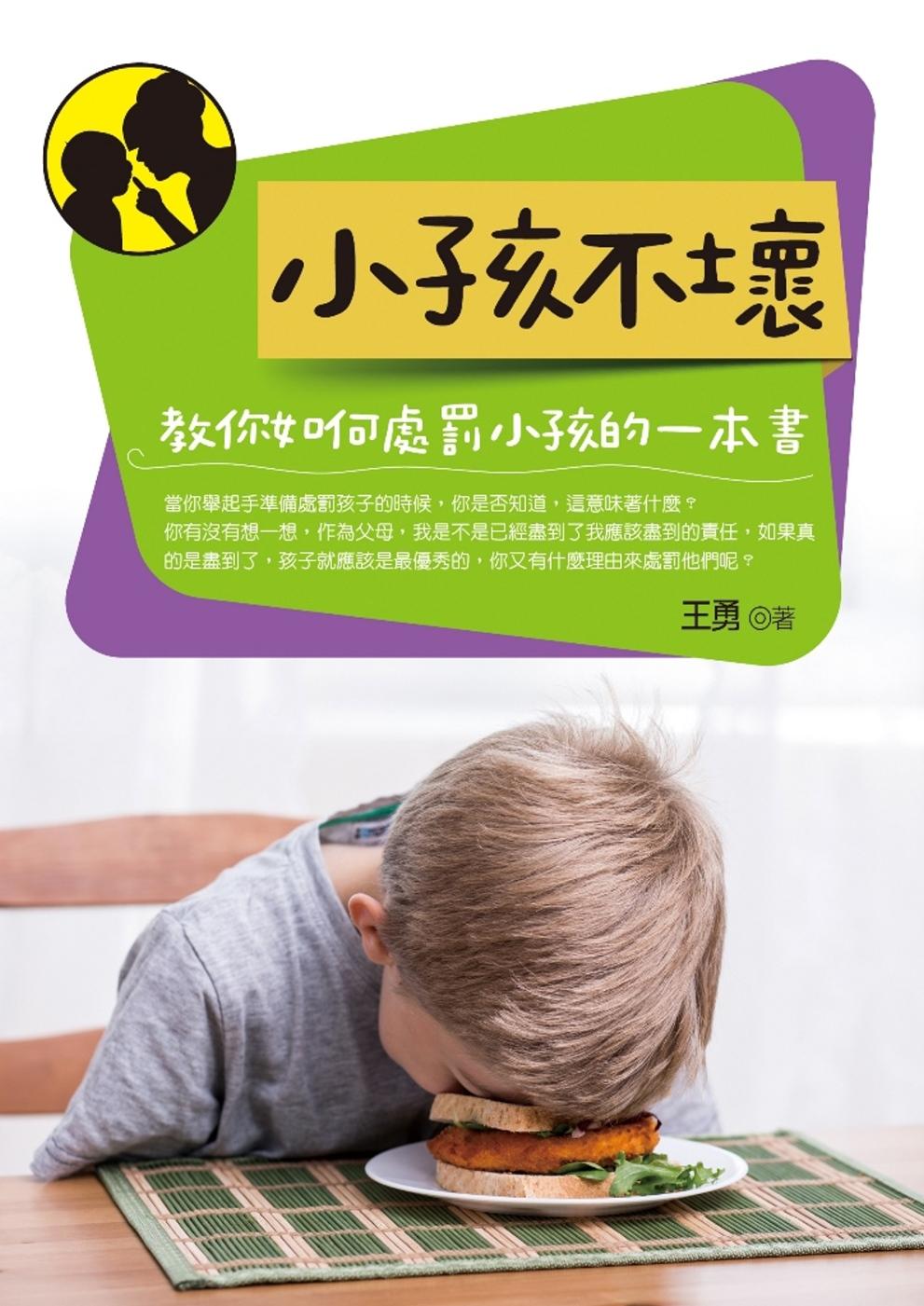 小孩不壞:教你如何處罰小孩的一本書