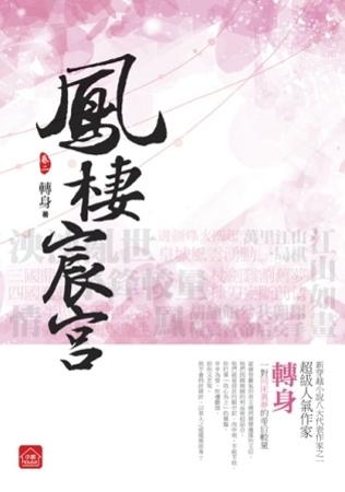 鳳棲宸宮(二)