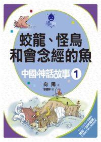 蛟龍、怪鳥和會念經的魚:中國神話故事 (1)