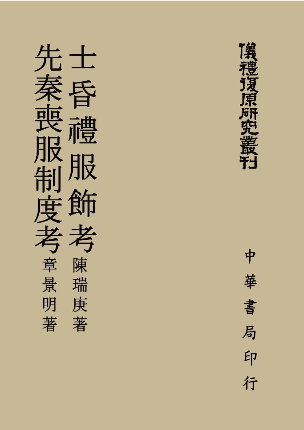 士昏禮服飾考  先秦喪服制度考(儀禮復原研究叢刊)