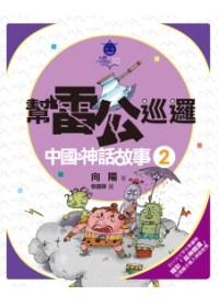 幫雷公巡邏:中國神話故事2