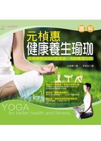 元楨惠健康養生瑜珈