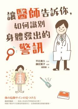 讓醫師告訴你,如何識別身體發出的警訊