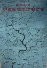 中國歷史地理論文集