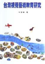 台灣視覺藝術教育研究