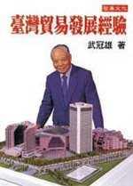 台灣貿易發展經驗