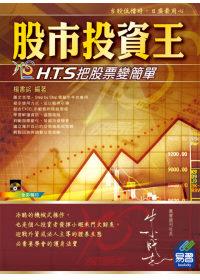 股市投資王:H.T.S快易點把股票變簡單(附VCD範例)