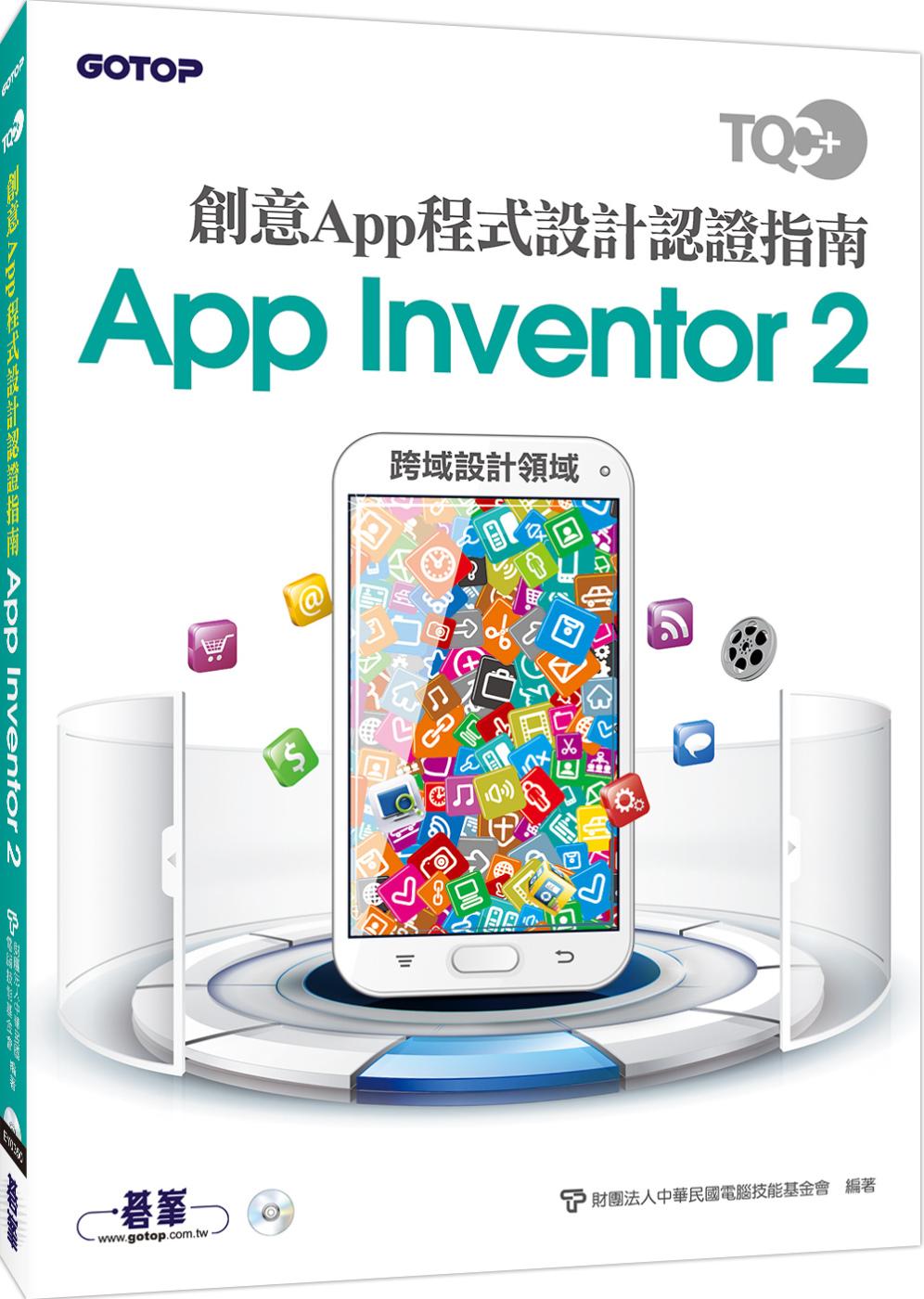 TQC+ 創意App程式設計認證指南 App Inventor 2