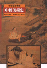 中國美術史
