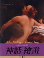 神話‧繪畫:臘羅馬神話與傳說