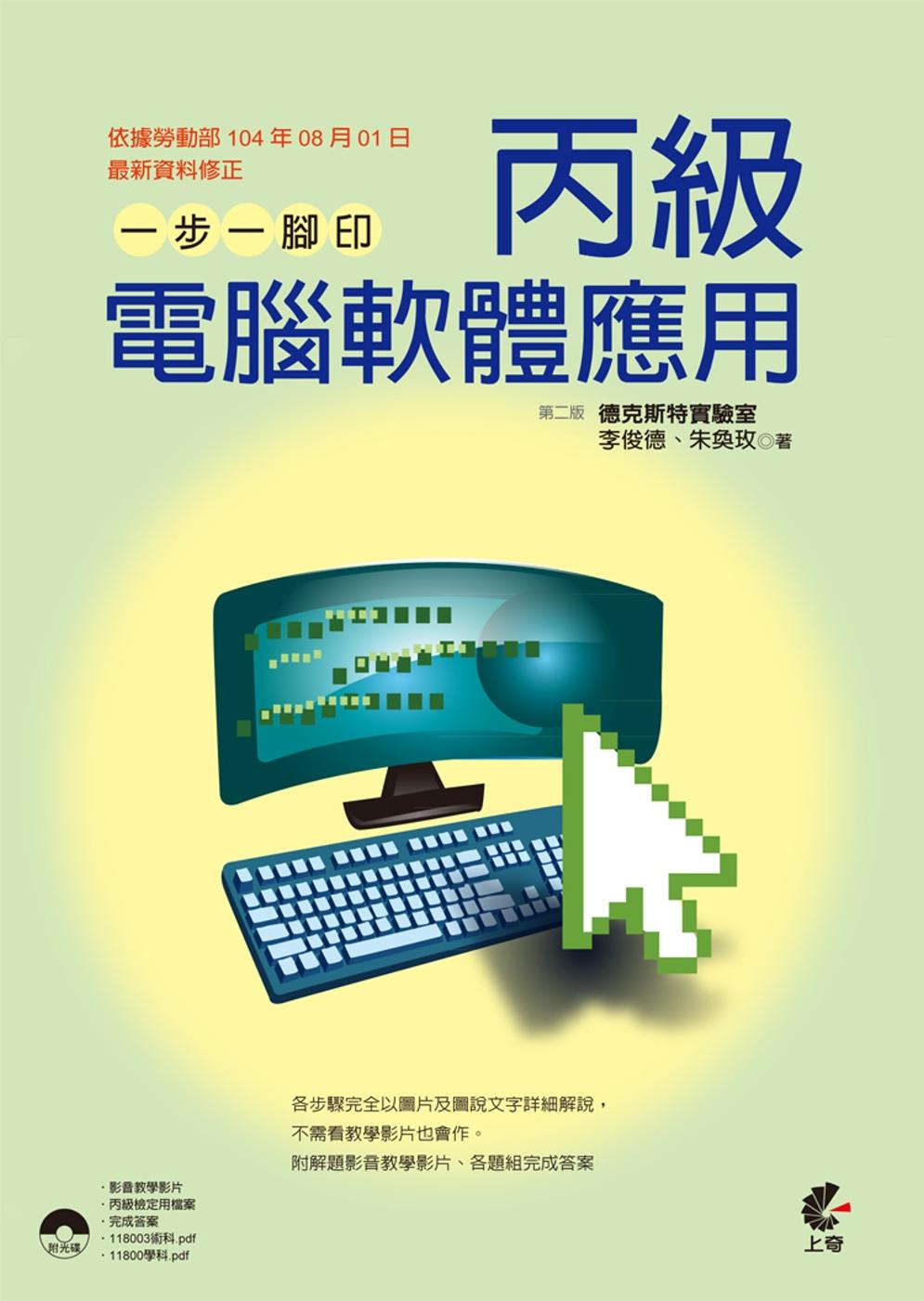 一步一腳印丙級電腦軟體應用(第二版)