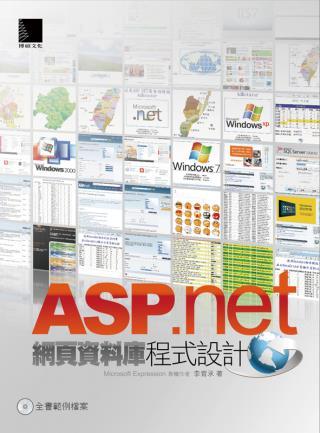 ASP.NET網頁資料庫程式設計(附光碟)
