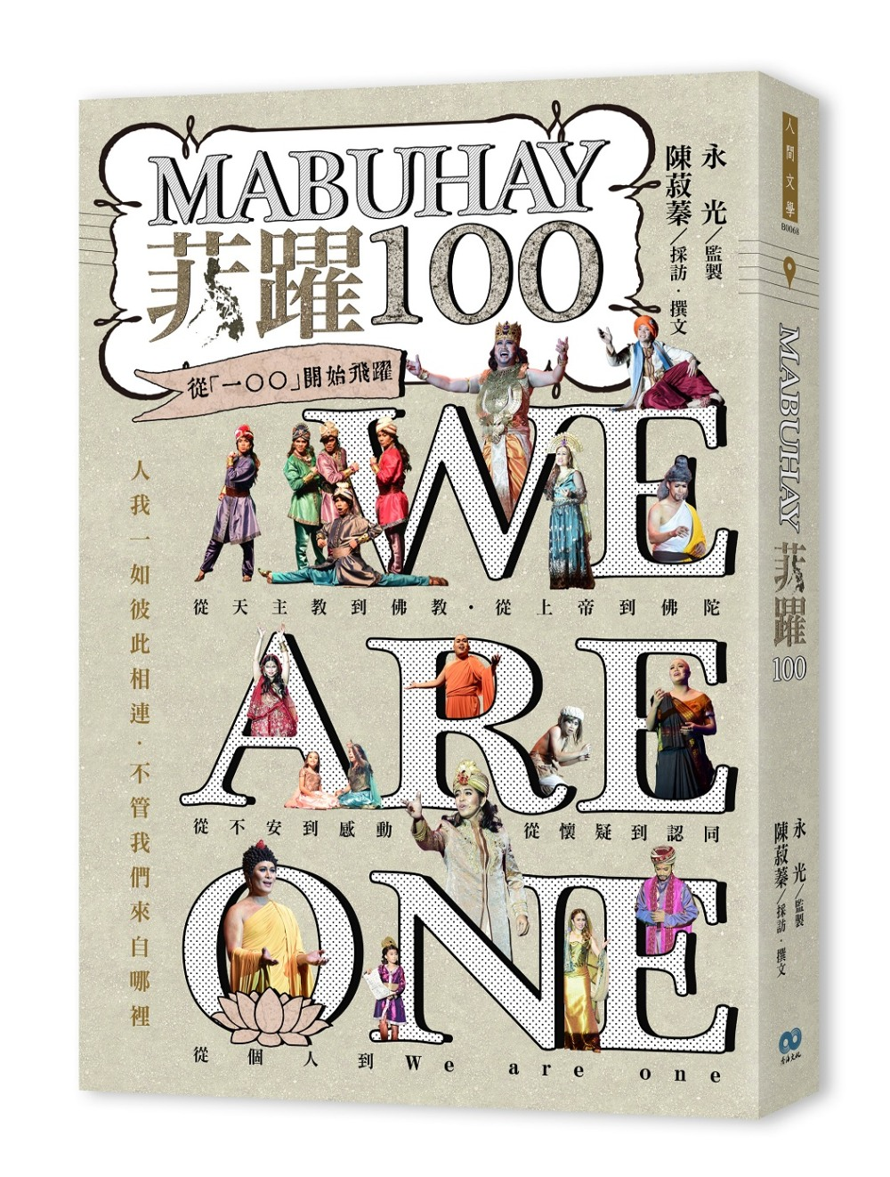 MABUHAY 菲躍100