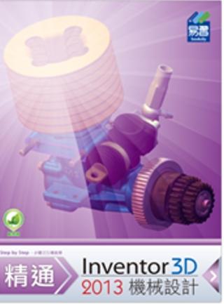精通 Inventor 2013 3D 機械設計