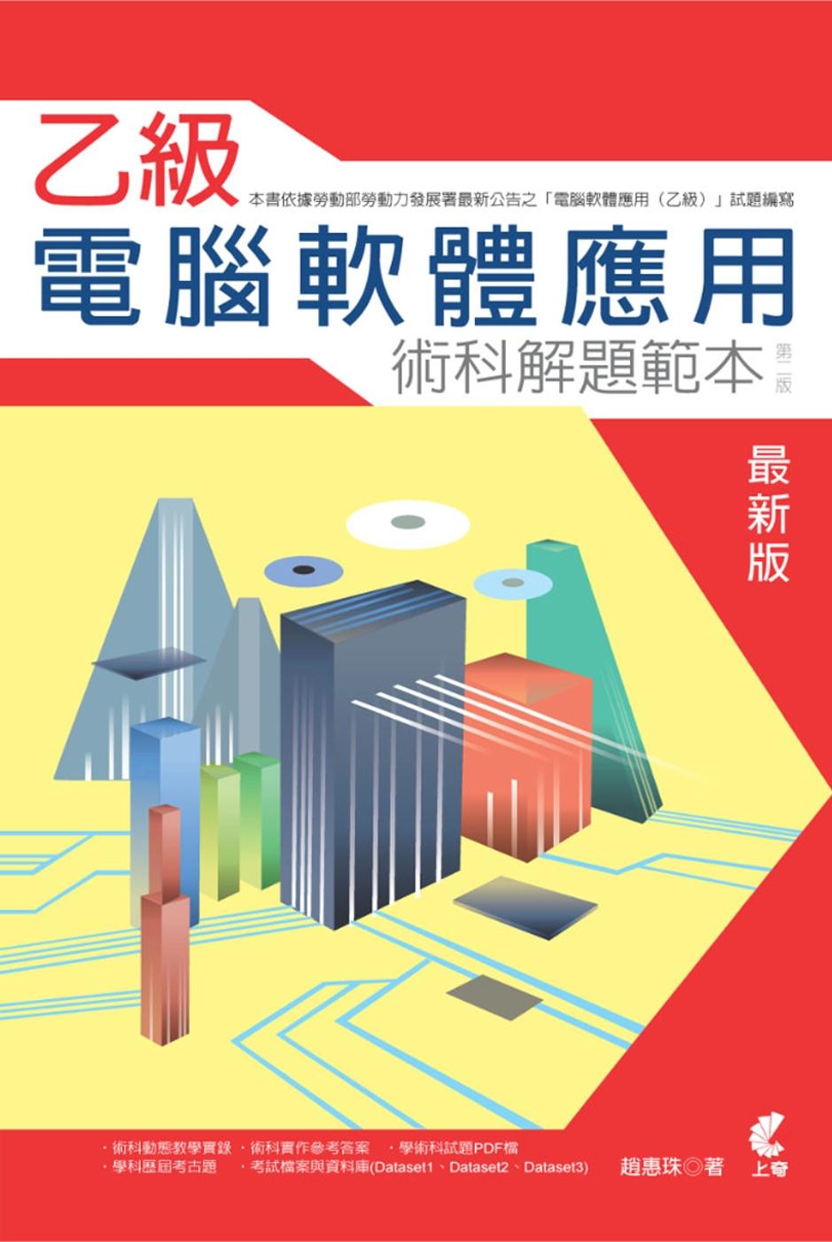 乙級電腦軟體應用術科解題範本(二版)