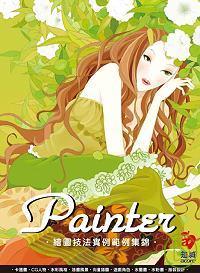 Painter繪圖技法實例範例集錦(附範例光碟)