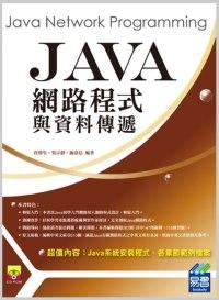 Java網路程式設計與資料傳遞(附安裝程式+範例VCD)