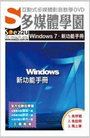 SOEZ2u多媒體學園:Windows 7 新功能手冊(影音教學DVD)