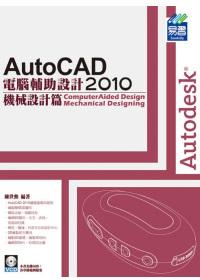 AutoCAD 2010 電腦輔助設計:機械設計篇(範例VCD)