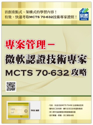 專案管理認證:微軟認證技術專家MCTS 70-632攻略