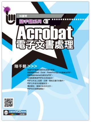 Adobe Acrobat PDF文書處理必備工具(附VCD一片)