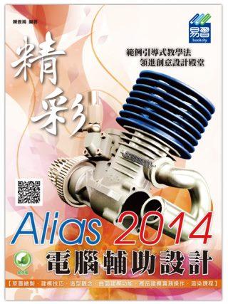 精彩 Alias 2014 電腦輔助設計(附綠色範例檔)