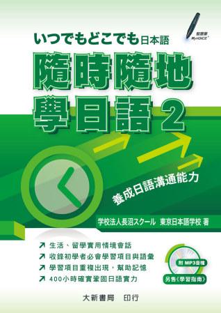 隨時隨地學日語2 附CD1片(MP3音檔)