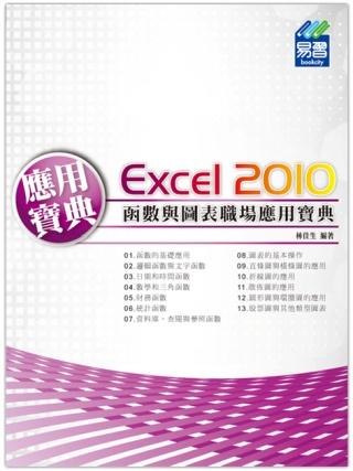 Excel 2010 函數與圖表職場應用寶典