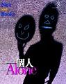 一個人--Alone