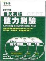 中級聽力測驗(附三CD)