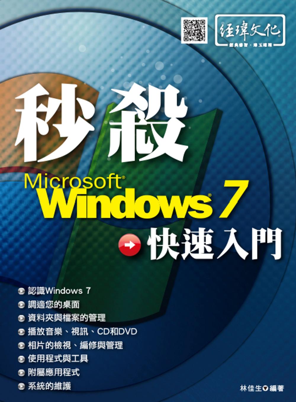 秒殺 Windows 7 快速入門