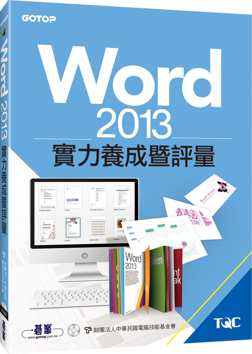 Word 2013:實力養成暨評量