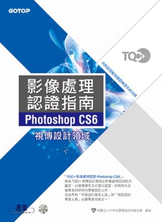 TQC+影像處理認證指南Photoshop CS6(附光碟DVD*1)