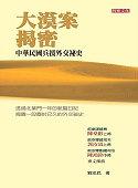 大漠案揭密:中華民國兵援外交祕史