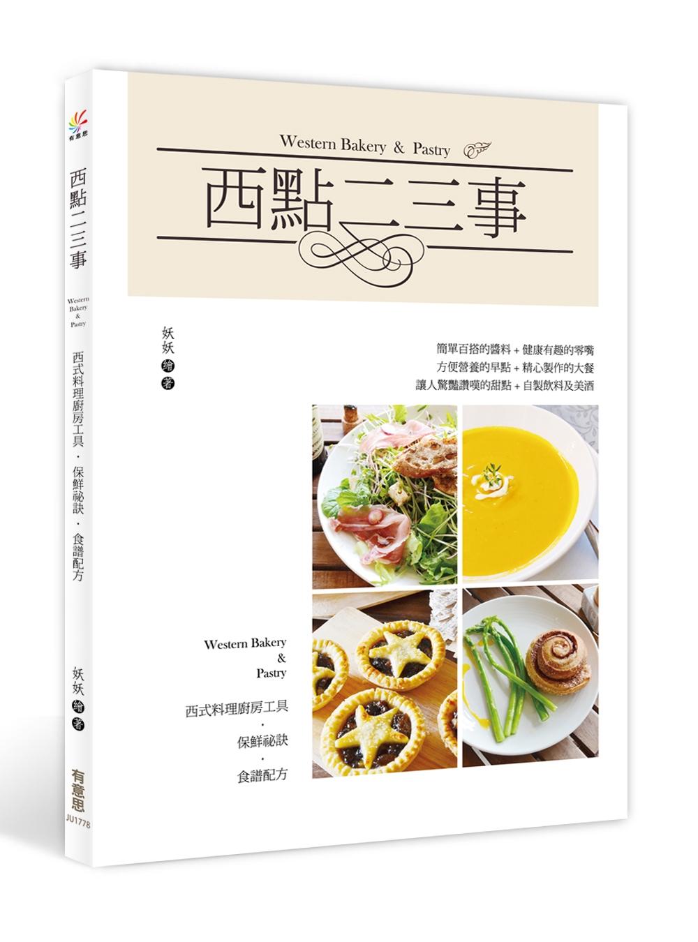 西點二三事:西式料理廚房工具‧保鮮祕訣‧食譜配方