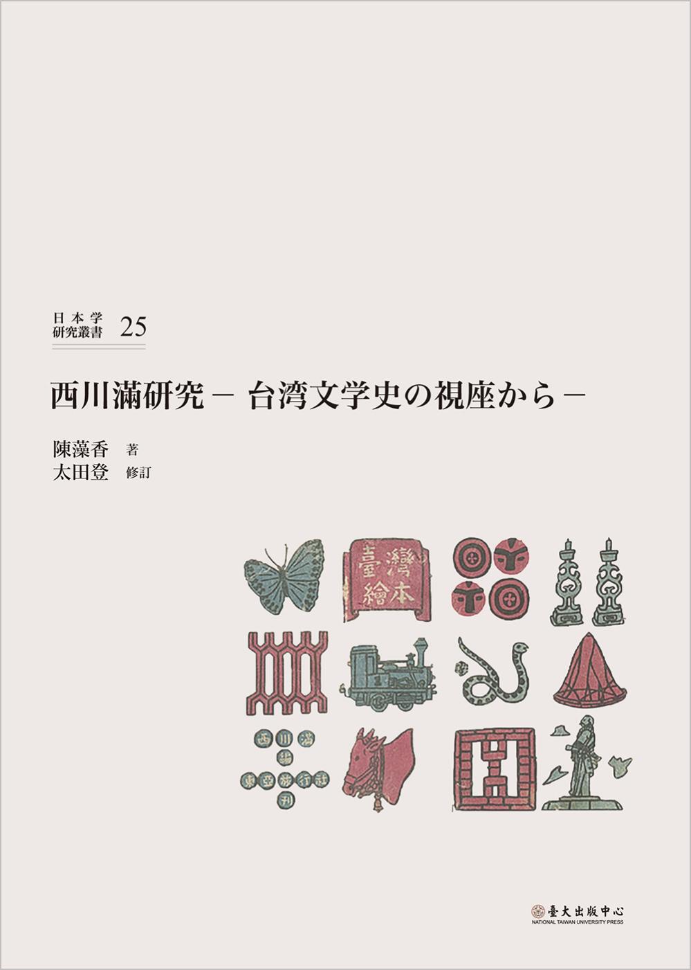 西川満研究:台湾文学史の視座から