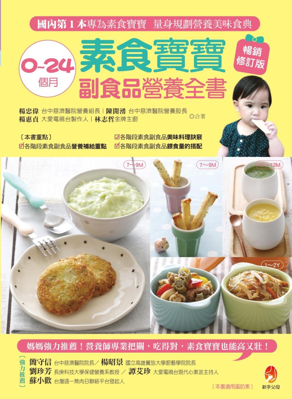 0~24個月素食寶寶副食品營養全書暢銷修訂版