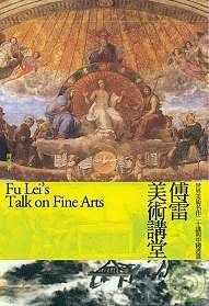 傅雷美術講堂:世界美術名作二十講與中國書畫(新版)