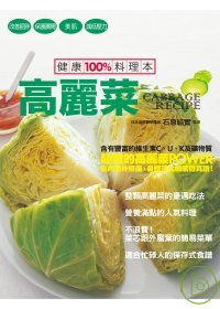 健康100%料理本 高麗菜