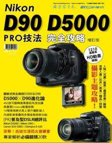 Nikon D90 D5000 PRO技法完全攻略(增訂版)